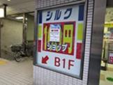 シルク京王幡ヶ谷店