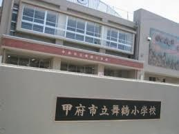 甲府市立舞鶴小学校の画像1