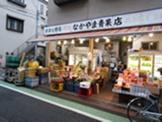 中山青果店