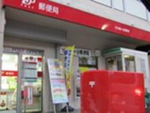 渋谷幡ヶ谷郵便局