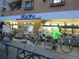 サンディ幡ヶ谷店