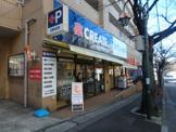 クリエイト鷺沼店