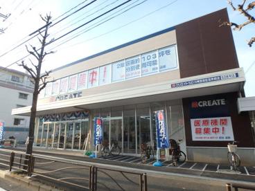 クリエイト川崎宮前区役所前店の画像2