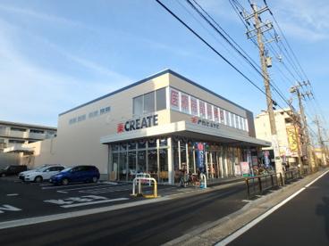 クリエイト川崎宮前区役所前店の画像3