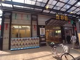 KONAN食彩館の画像1