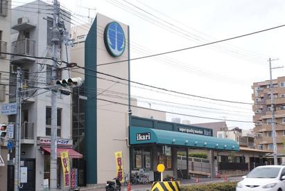 (株)いかりスーパーマーケット 岡本店の画像1