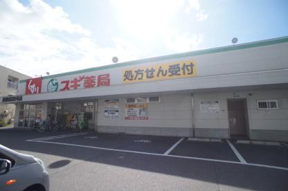 スギ薬局 瓜破店の画像1