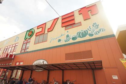 コノミヤ 平野西店の画像1