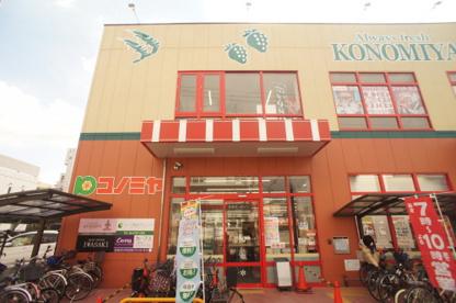 コノミヤ 平野西店の画像2