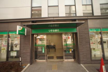 りそな銀行 平野支店の画像1