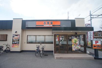 吉野家 南港通り平野店の画像1