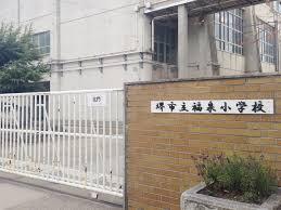堺市立福泉小学校の画像1