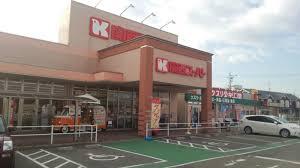 関西スーパーマーケット萬崎菱木店の画像1