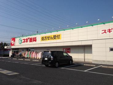 スギ薬局堺深井店の画像1
