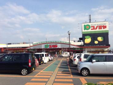 コノミヤ深井店の画像1