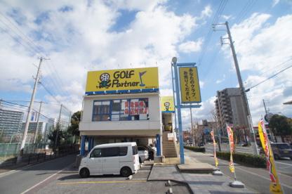 ゴルフパートナー 東住吉湯里店の画像1