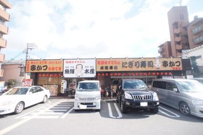 海鮮レストラン 魚輝水産 湯里店の画像1