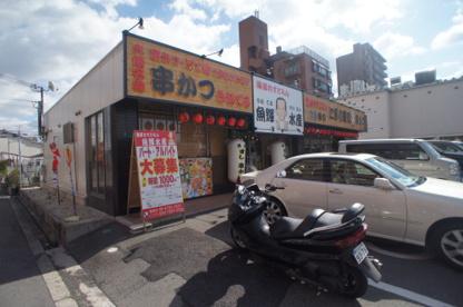 海鮮レストラン 魚輝水産 湯里店の画像2