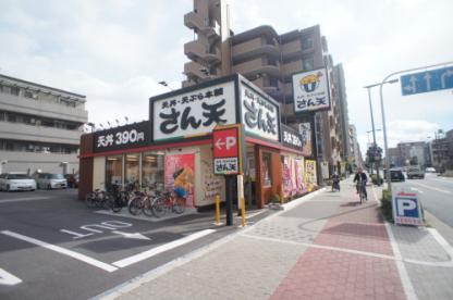 さん天 針中野店の画像1