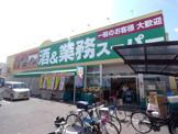 業務スーパー 住道店