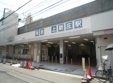 阪急京都線上新庄駅の画像1