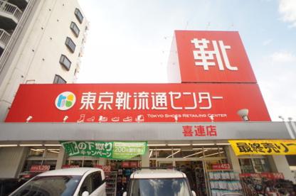 東京靴流通センター 喜連店の画像1