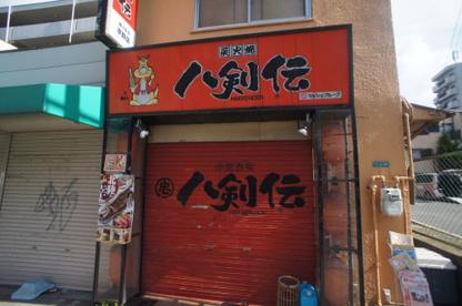 八剣伝 平野店の画像1
