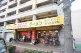 ふくちゃんラーメン 平野店