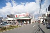 KINSHO 喜連店