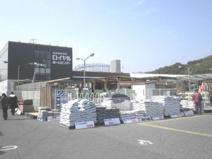 ロイヤルホームセンター 矢賀