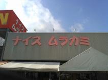 ナイスムラカミ東山店