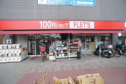 FLET'S 喜連瓜破店の画像1