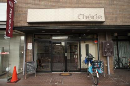 Cherieの画像1