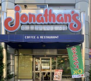 ジョナサン 神谷町店の画像1