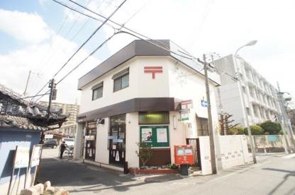 平野喜連郵便局の画像1
