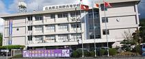 広島県立熊野高校