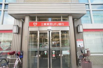 三菱東京UFJ銀行 平野南口支店の画像2