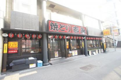 吉鳥 平野駅前店の画像1