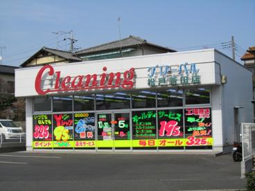 グローバルクリーニング松戸新田店の画像1