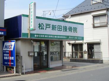 松戸新田接骨院の画像1