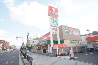 キリン堂・平野南店の画像2