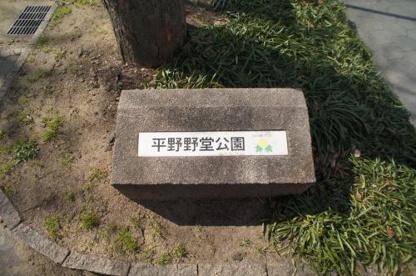 平野野堂公園の画像2