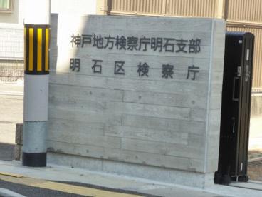 神戸地方裁判所 明石支部の画像2