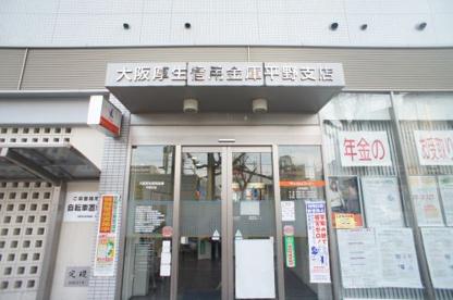 大阪厚生信用金庫 平野支店の画像2