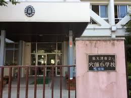 泉大津市立穴師小学校の画像1