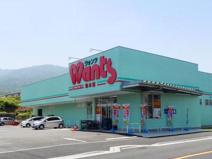 ウォンツ 馬木店