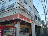 ほかほか弁当 浦和別所店