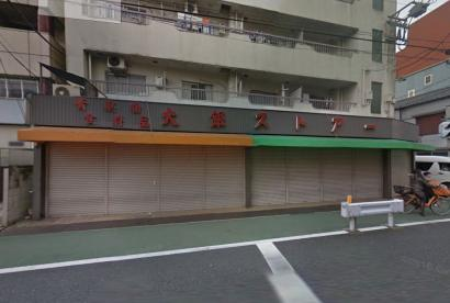 大銀ストアー本店の画像1