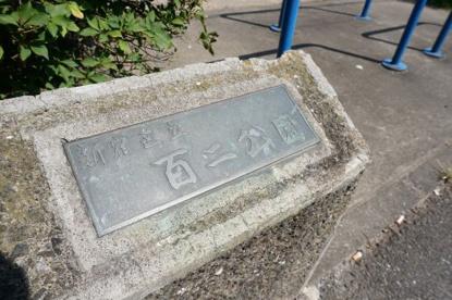 百二公園の画像2