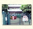 松葉保育園